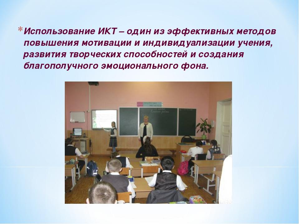 Использование ИКТ – один из эффективных методов повышения мотивации и индивид...