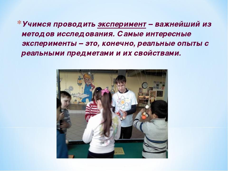 Учимся проводить эксперимент – важнейший из методов исследования. Самые интер...
