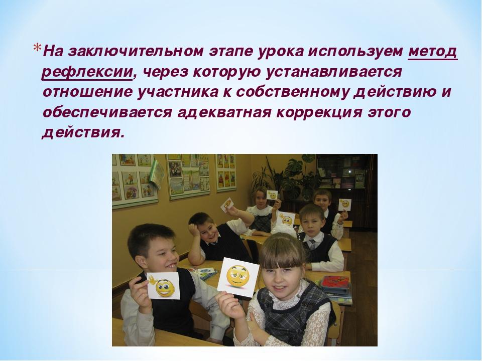 На заключительном этапе урока используем метод рефлексии, через которую устан...