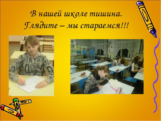 В нашей школе тишина. Глядите – мы стараемся!!!