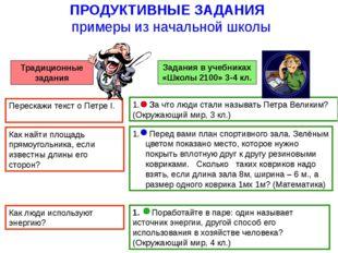 ПРОДУКТИВНЫЕ ЗАДАНИЯ примеры из начальной школы Традиционные задания Задания