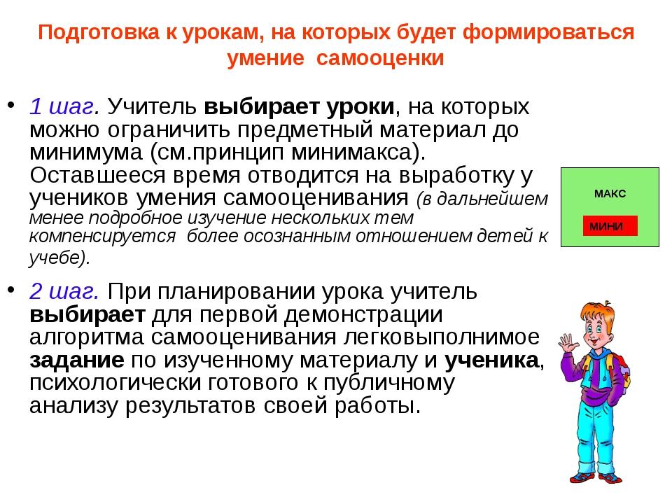 Подготовка к урокам, на которых будет формироваться умение самооценки 1 шаг....
