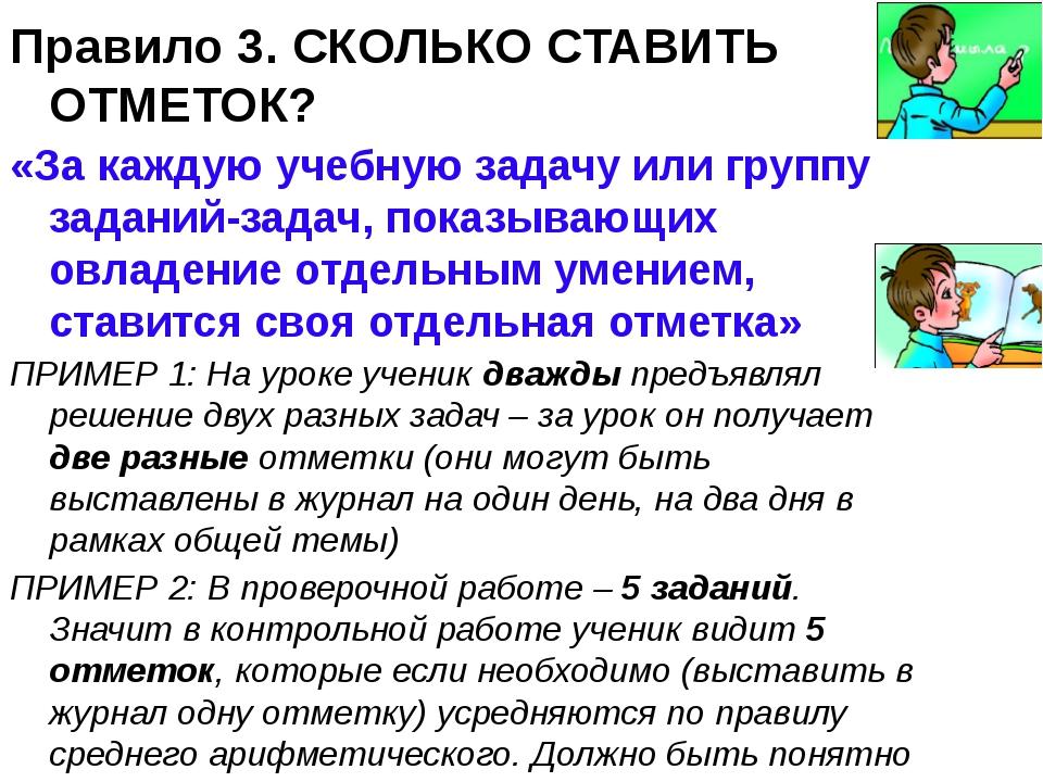 Правило 3. СКОЛЬКО СТАВИТЬ ОТМЕТОК? «За каждую учебную задачу или группу зада...
