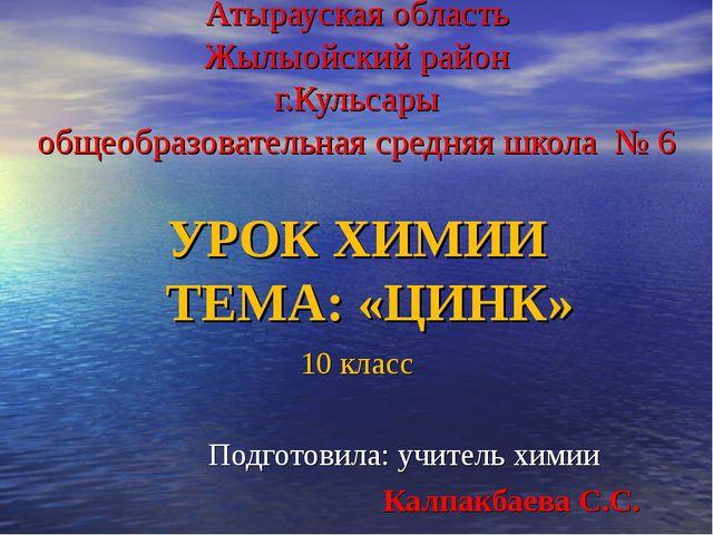 Атырауская область Жылыойский район г.Кульсары общеобразовательная средняя шк...