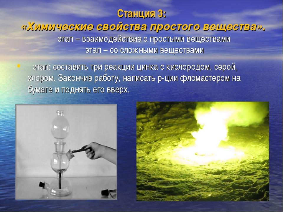 Станция 3: «Химические свойства простого вещества». Ι этап – взаимодействие с...