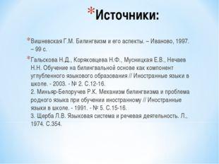 Источники: Вишневская Г.М. Билингвизм и его аспекты. – Иваново, 1997. – 99 с.