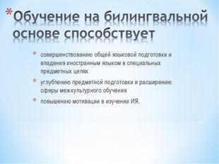 совершенствованию общей языковой подготовки и владения иностранным языком в с
