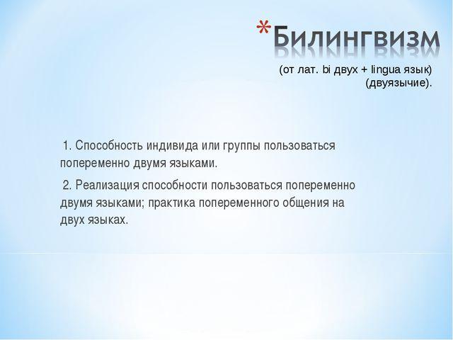 1. Способность индивида или группы пользоваться попеременно двумя языками. 2...