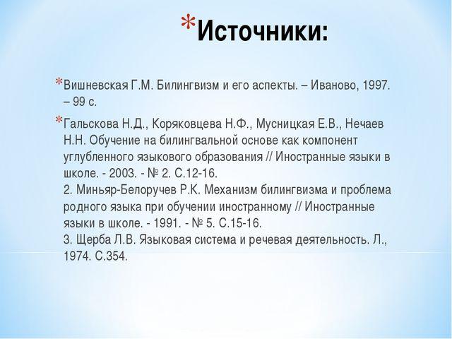 Источники: Вишневская Г.М. Билингвизм и его аспекты. – Иваново, 1997. – 99 с....