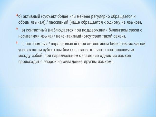 б) активный (субъект более или менеее регулярно обращается к обоим языкам) /...