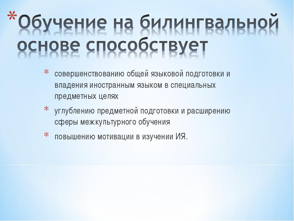совершенствованию общей языковой подготовки и владения иностранным языком в с...
