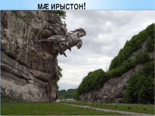 МÆ ИРЫСТОН!