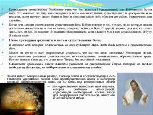 2. Бог как творец мира. Православное догматическое богословие учит, что Бог я