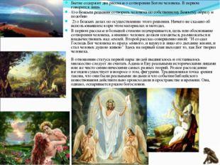 Бытие содержит два рассказа о сотворении Богом человека. В первом говорится л