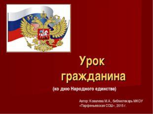 Урок гражданина (ко дню Народного единства) Автор: Ковалева М.А., библиотекар