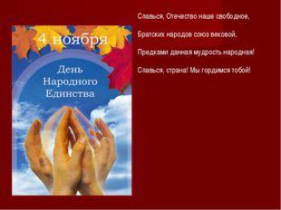 Славься, Отечество наше свободное, Братских народов союз вековой, Предками да