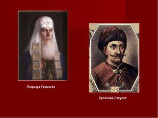 Патриарх Гермоген Прокопий Ляпунов