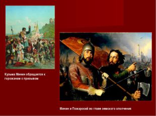 Кузьма Минин обращается к горожанам с призывом Минин и Пожарский во главе зем