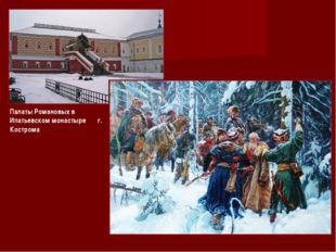 Палаты Романовых в Ипатьевском монастыре г. Кострома
