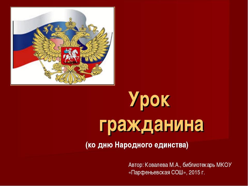 Урок гражданина (ко дню Народного единства) Автор: Ковалева М.А., библиотекар...