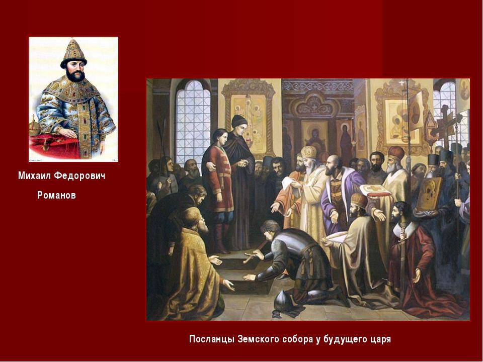 Михаил Федорович Романов Посланцы Земского собора у будущего царя