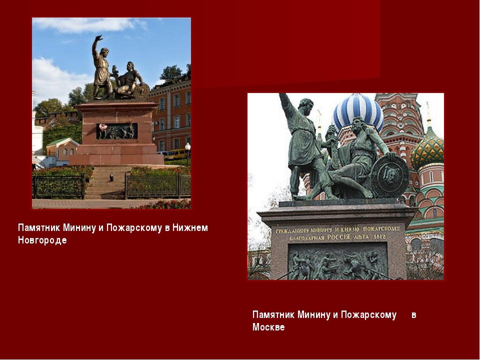 Памятник Минину и Пожарскому в Нижнем Новгороде Памятник Минину и Пожарскому...