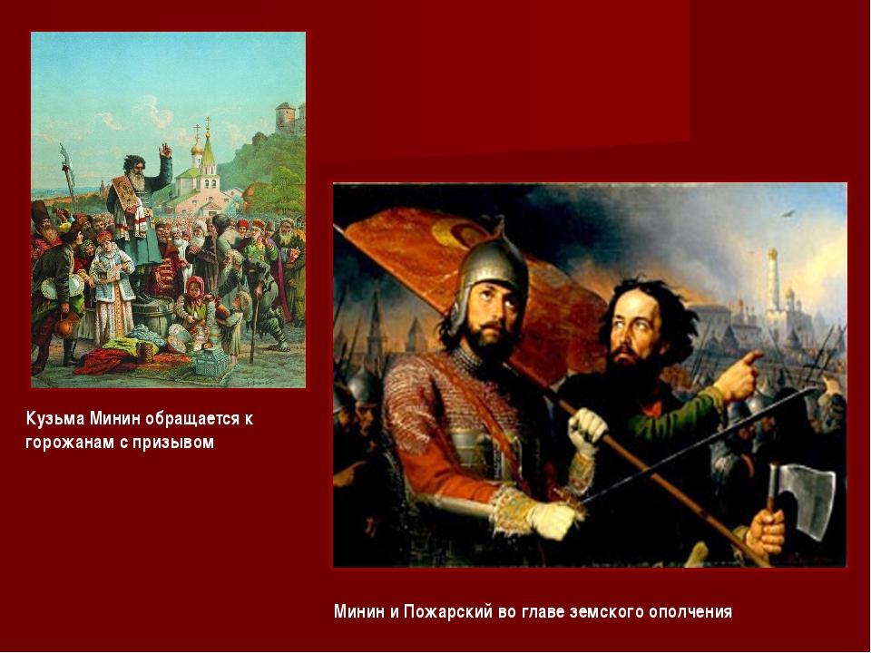 Кузьма Минин обращается к горожанам с призывом Минин и Пожарский во главе зем...
