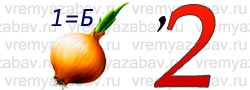 C:\Users\Администратор\Desktop\ШКОЛА 15-16\Всезнайка-15\rus08.jpg