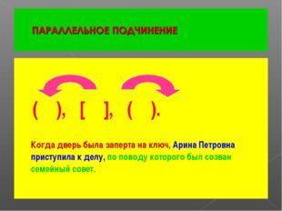 ( ), [ ], ( ). Когда дверь была заперта на ключ, Арина Петровна приступила