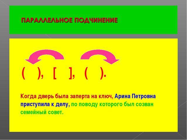 ( ), [ ], ( ). Когда дверь была заперта на ключ, Арина Петровна приступила...