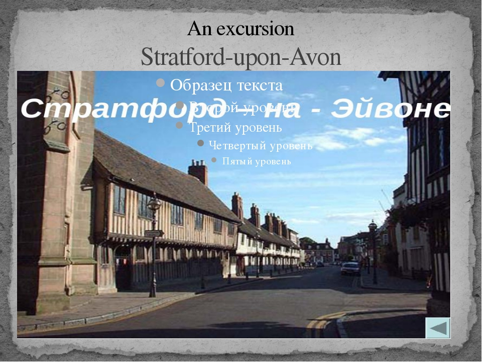 An excursion Stratford-upon-Avon