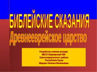 Разработка учителя истории МБОУ Вишневский УВК Красноперекопского района Респ