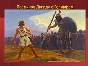 Поединок Давида с Голиафом