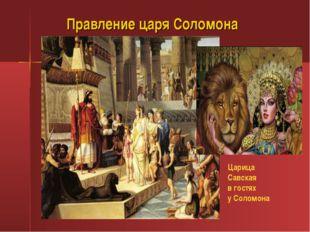 Правление царя Соломона Царица Савская в гостях у Соломона