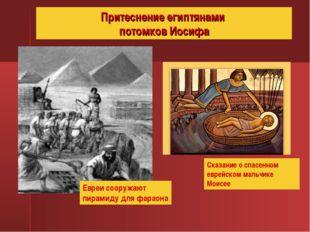 Притеснение египтянами потомков Иосифа Евреи сооружают пирамиду для фараона С