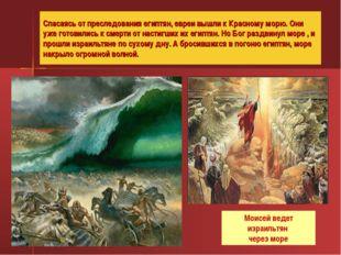 Спасаясь от преследования египтян, евреи вышли к Красному морю. Они уже готов