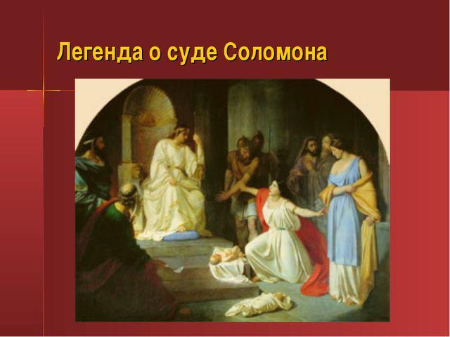 Легенда о суде Соломона