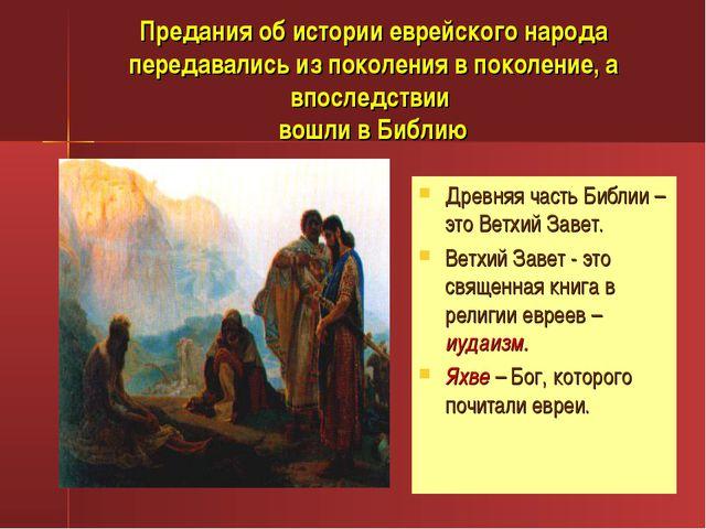 Предания об истории еврейского народа передавались из поколения в поколение,...