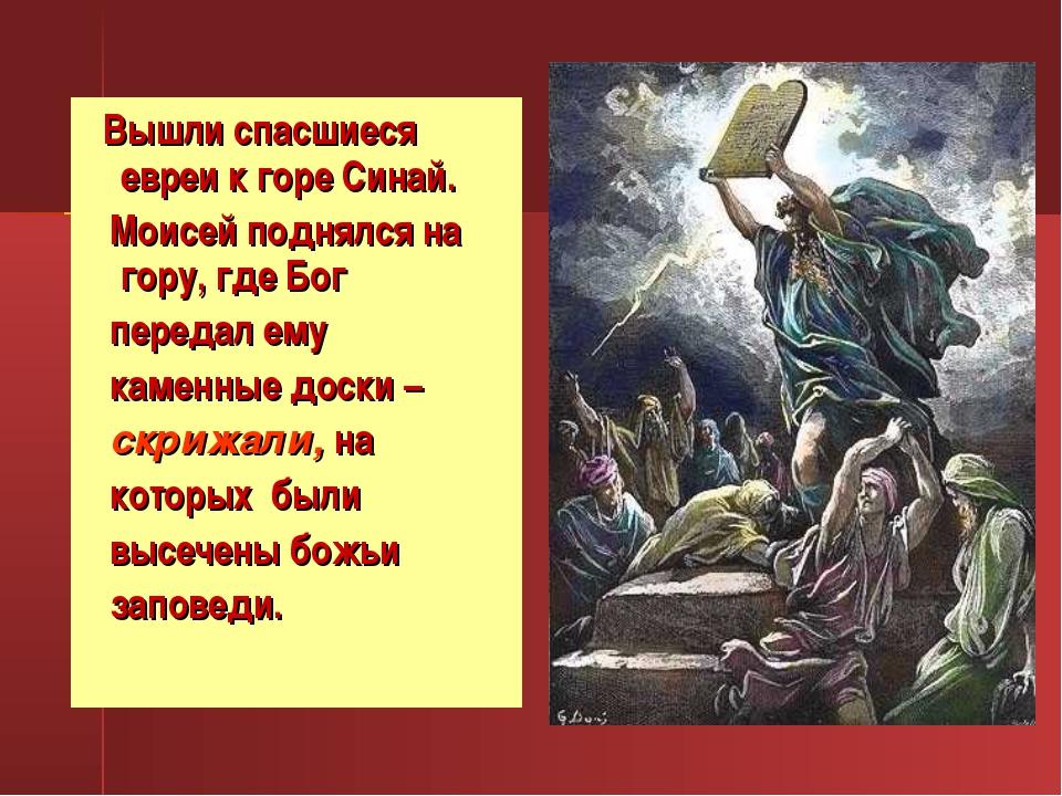 Вышли спасшиеся евреи к горе Синай. Моисей поднялся на гору, где Бог передал...