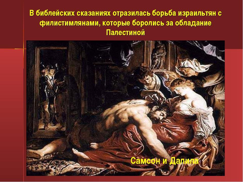 В библейских сказаниях отразилась борьба израильтян с филистимлянами, которые...