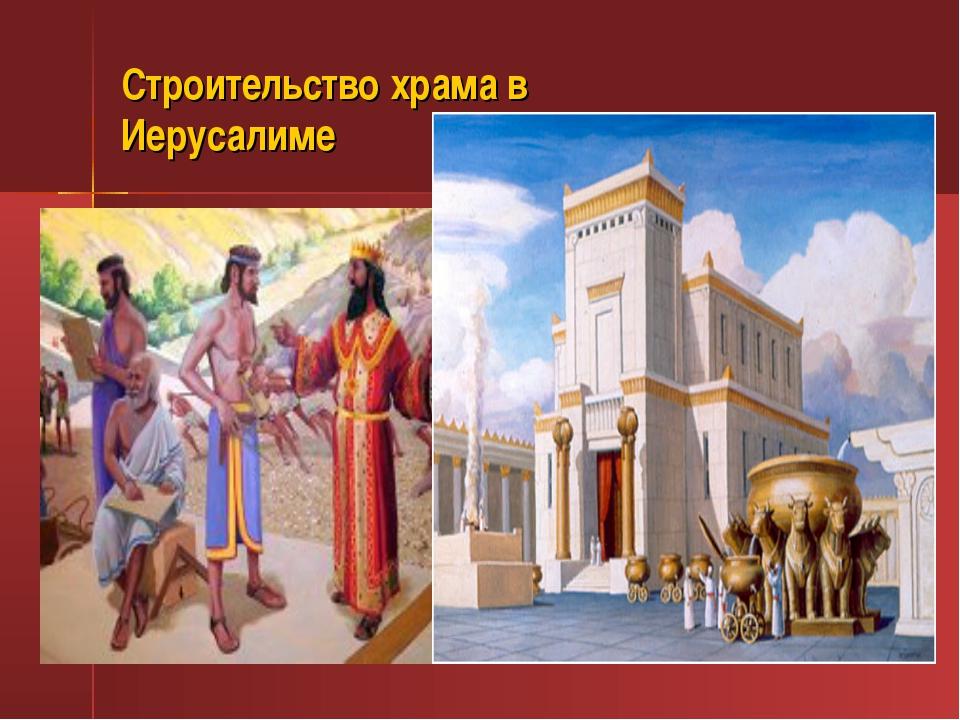 Строительство храма в Иерусалиме