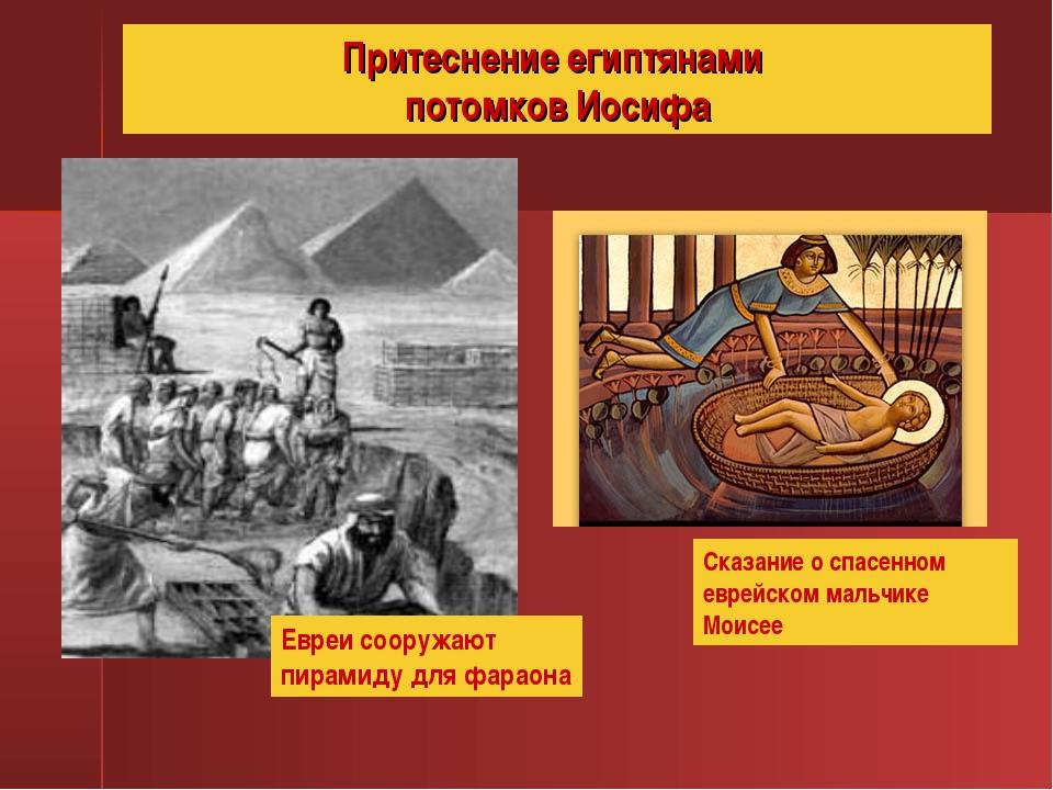 Притеснение египтянами потомков Иосифа Евреи сооружают пирамиду для фараона С...