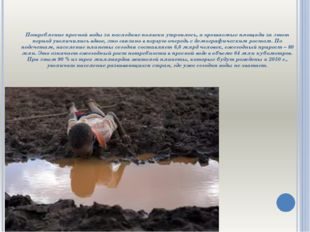 Потребление пресной воды за последние полвека утроилось, а орошаемые площади