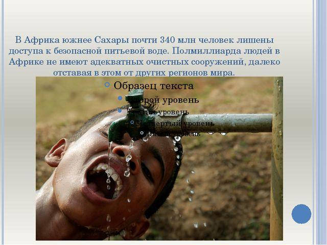 В Африка южнее Сахары почти 340 млн человек лишены доступа к безопасной питье...