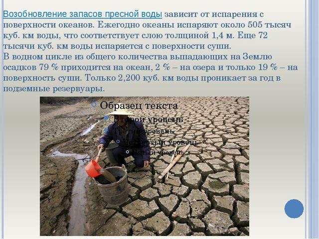 Возобновление запасов пресной воды зависит от испарения с поверхности океанов...