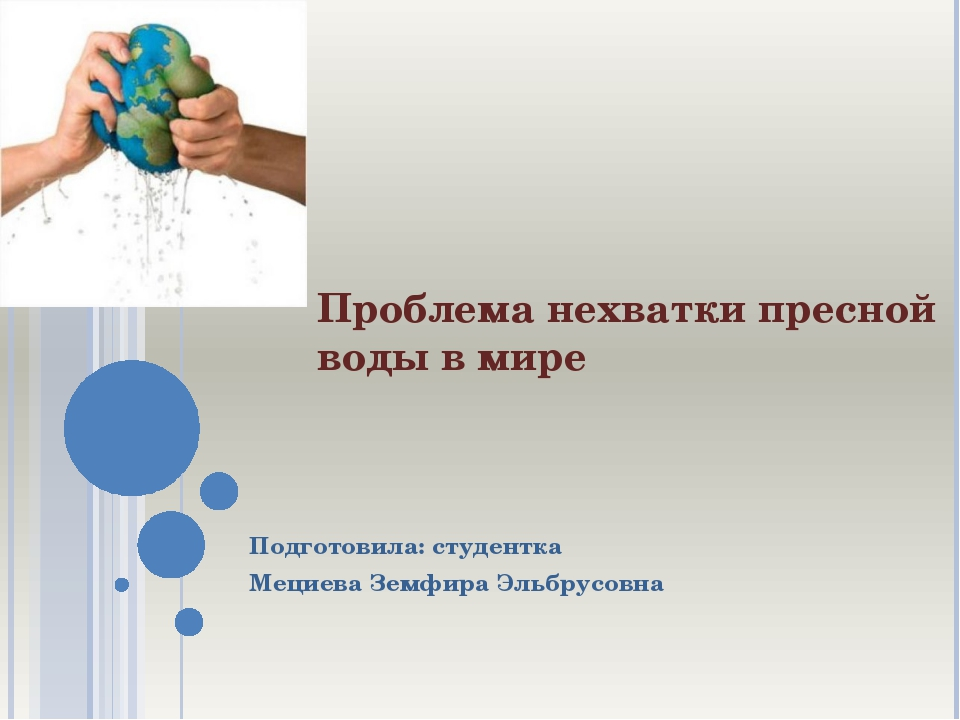 Проблема нехватки пресной воды в мире Подготовила: студентка Мециева Земфира...