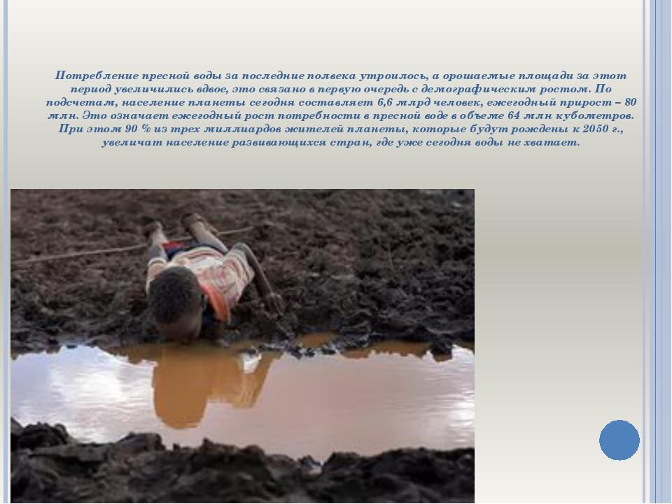 Потребление пресной воды за последние полвека утроилось, а орошаемые площади...