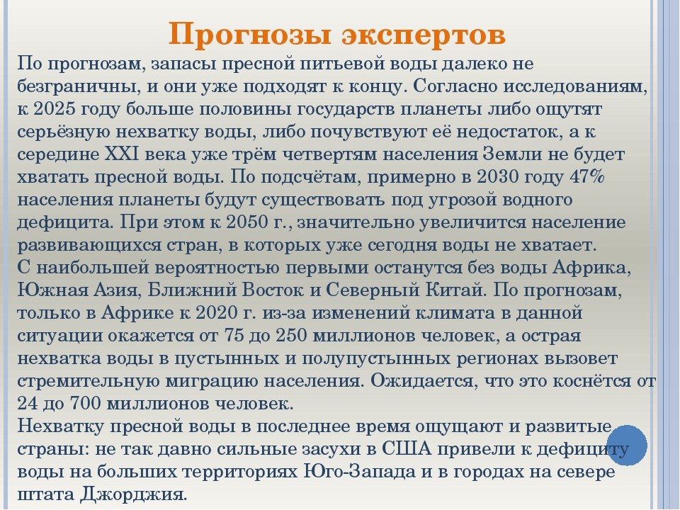 Прогнозы экспертов По прогнозам, запасы пресной питьевой воды далеко не безгр...