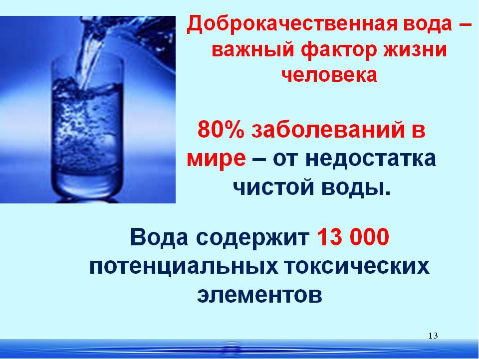 Почему считается что вода обеспечивает жизнь на нашей планете