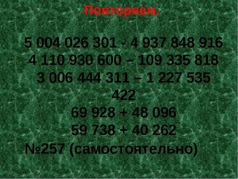 Повторяем. 5 004 026 301 - 4 937 848 916 4 110 930 600 – 109 335 818 3 006 44...